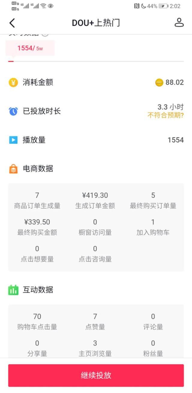短视频江湖:从亏25万到赚50万,日赚10元网赚项目  第7张