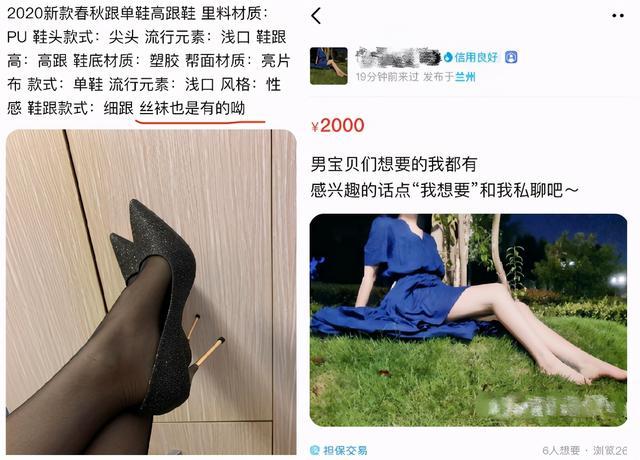 """揭秘网上公开叫卖""""私人订制、原味丝袜""""的暴利灰产项目,暴利  第4张"""