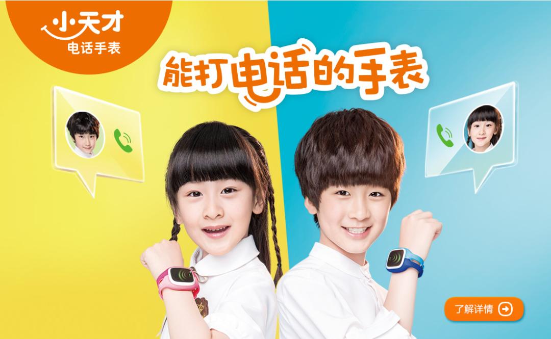 小天才电话手表一小时卖出1000万元!这款儿童版微信,正在掏空中年人钱包