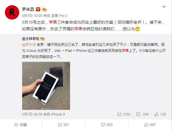 营销鬼才罗永浩,做营销比卖手机在行!