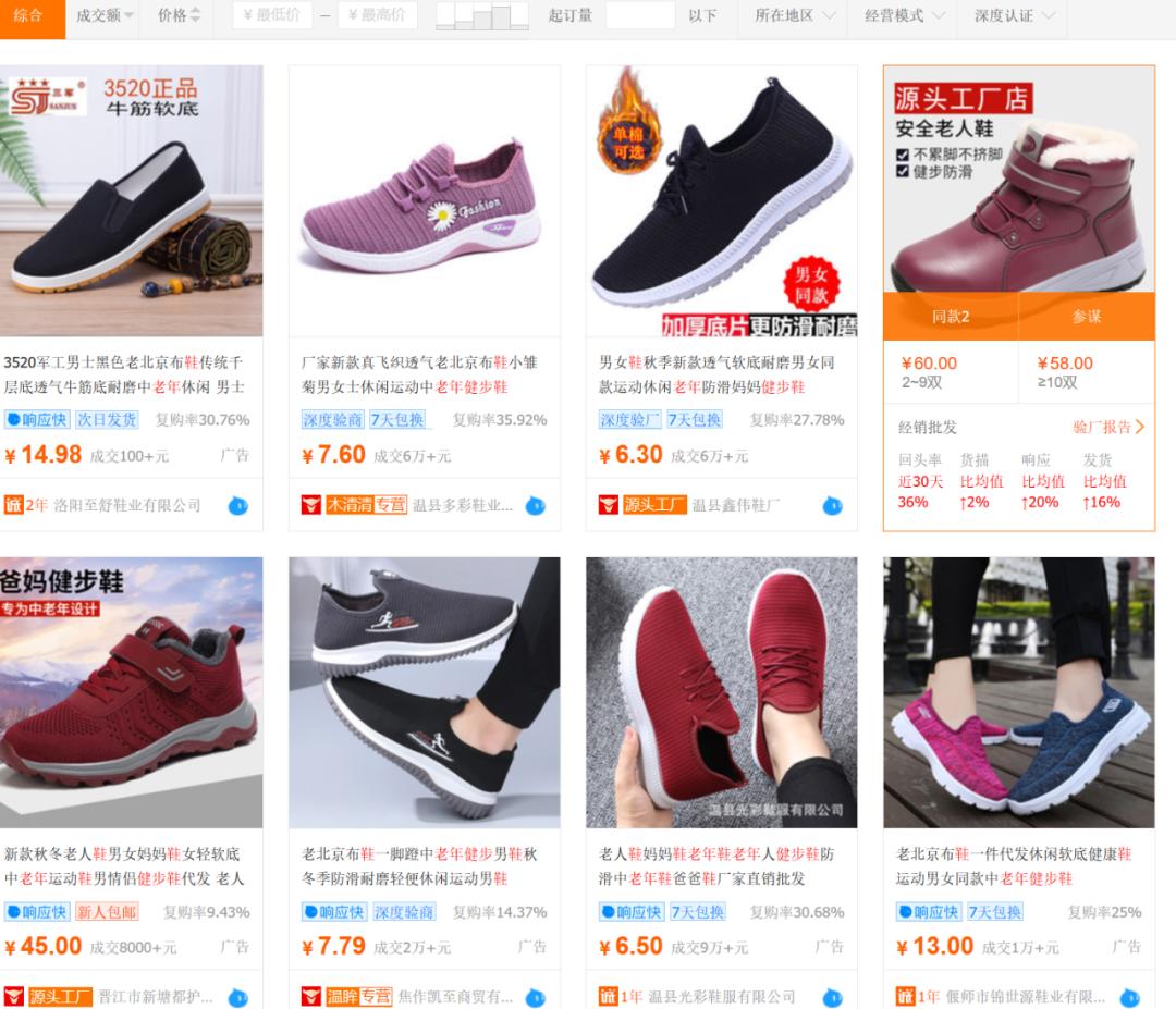 摆地摊卖老年健步鞋!第一天出摊就卖了2000多,纯赚1400  第2张