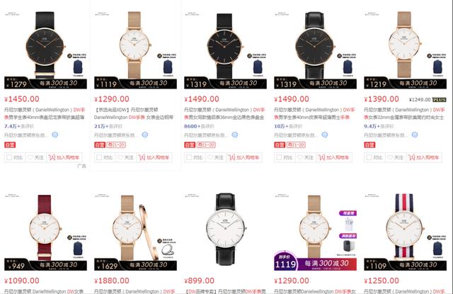 暴利,揭秘DW手表暴利项目产业链,月赚30000+  第3张