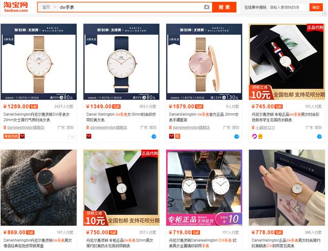 暴利,揭秘DW手表暴利项目产业链,月赚30000+  第2张