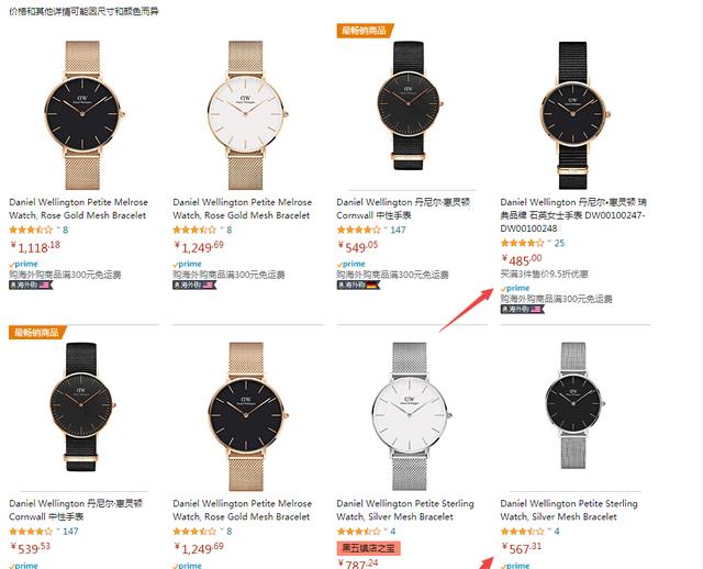 暴利,揭秘DW手表暴利项目产业链,月赚30000+  第4张