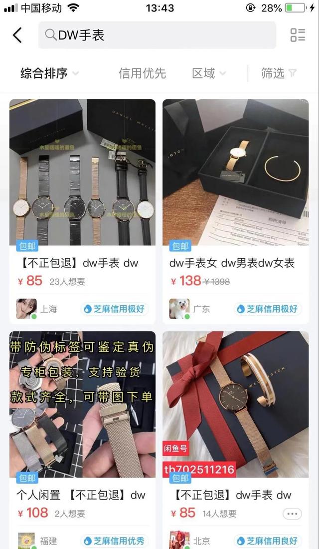 暴利,揭秘DW手表暴利项目产业链,月赚30000+  第5张