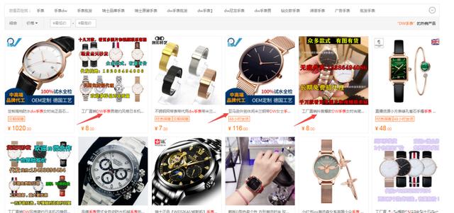 暴利,揭秘DW手表暴利项目产业链,月赚30000+  第6张