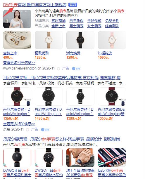 暴利,揭秘DW手表暴利项目产业链,月赚30000+  第11张