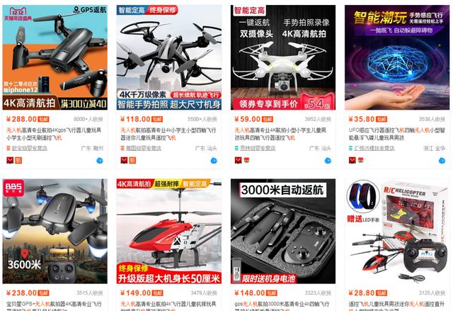这样操作无人机暴利项目,小白也能月入三万,强烈推荐!,暴利  第4张