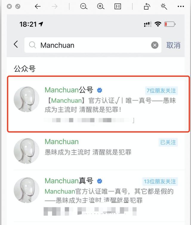 公众号Manchuan被拦截,为何别人能快速排名第一,项目中国网赚论坛  第4张