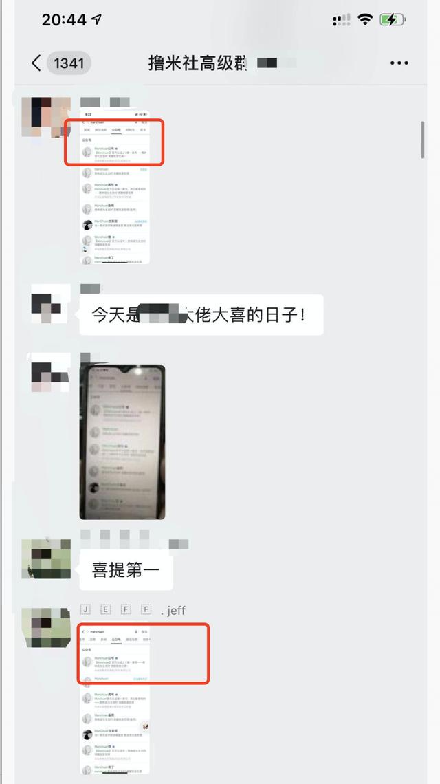 公众号Manchuan被拦截,为何别人能快速排名第一,项目中国网赚论坛  第3张