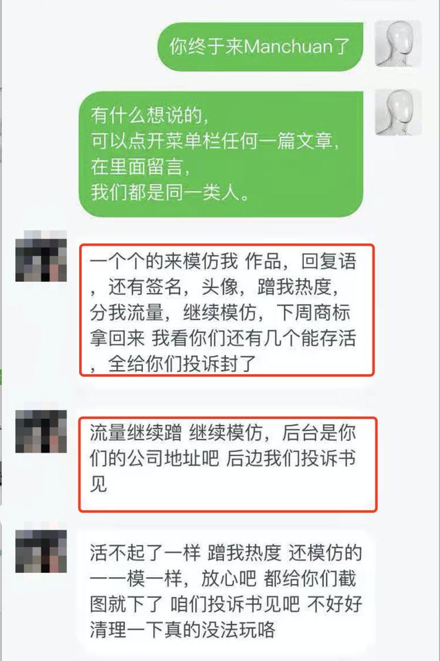 公众号Manchuan被拦截,为何别人能快速排名第一,项目中国网赚论坛  第6张