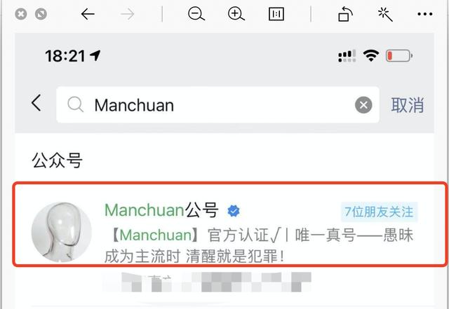 公众号Manchuan被拦截,为何别人能快速排名第一,项目中国网赚论坛  第7张