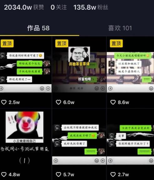 微信怎么清理僵尸粉,分享一个运营抖音聊天类短视频,单日收入6000+的赚钱小项目  第5张