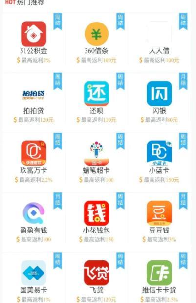 揭秘网上贷款超市app是如何年赚上百万的,如何看网赚项目靠不靠谱