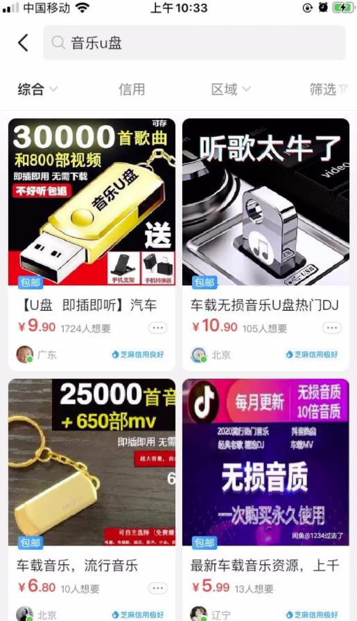 信息差红利:揭秘七个赚钱小项目,网赚钱项目  第3张