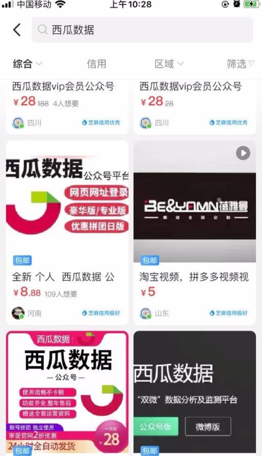 信息差红利:揭秘七个赚钱小项目,网赚钱项目  第5张
