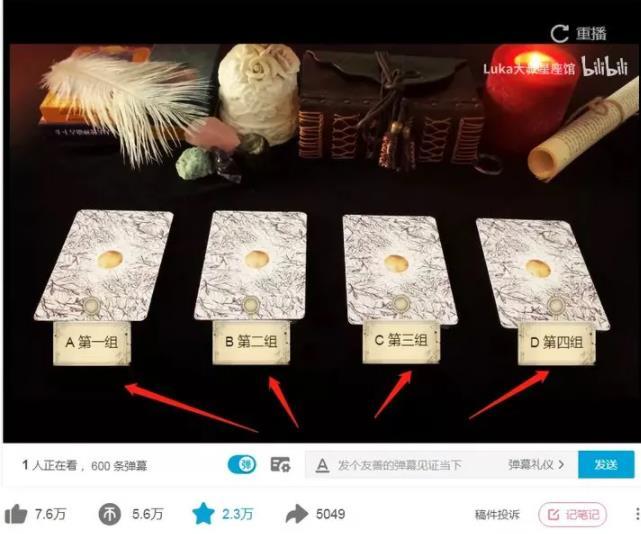 一天净赚15000,塔罗师占卜项目2021年全面解析【干货必读】,qq群怎么加人  第20张