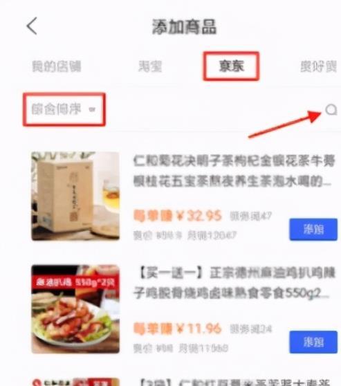 百家,利用百家号简单图文内容做京东联盟日赚300+  第4张
