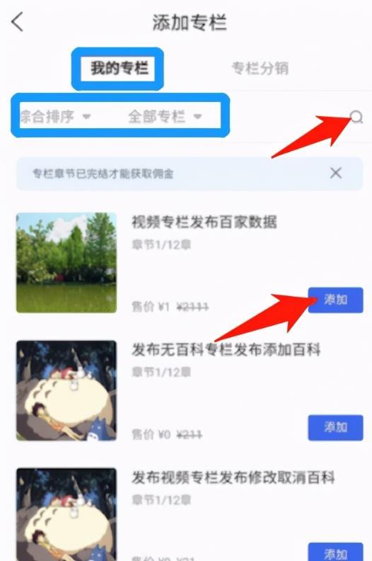 百家,利用百家号简单图文内容做京东联盟日赚300+  第6张