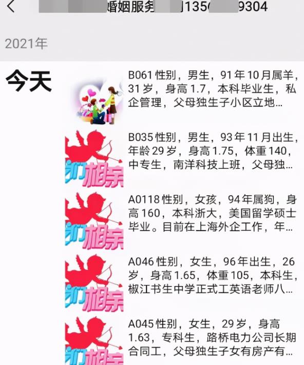 qq网赚项目日赚千元,女人挣钱的门路:做个相亲操盘手年入30万!  第3张