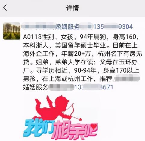 qq网赚项目日赚千元,女人挣钱的门路:做个相亲操盘手年入30万!  第4张
