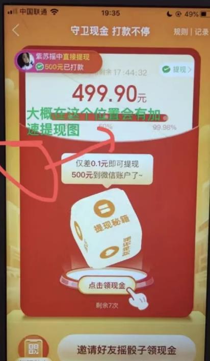 拆解一个最近朋友圈收费撸拼多多800红包的最新玩法  第1张
