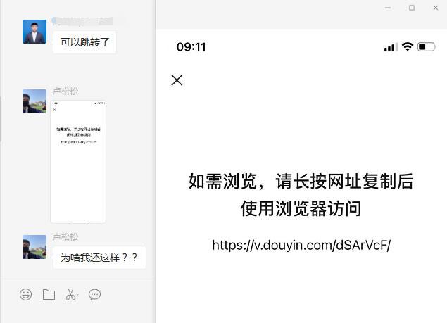 腾讯放开部分链接屏蔽:QQ可以直接打开淘宝抖音啦